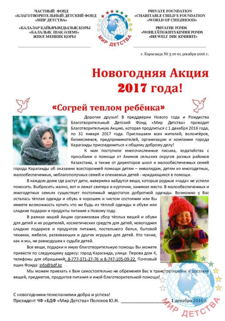 АКЦИЯ СОГРЕЙ ТЕПЛОМ РЕБЁНКА в картнке_Страница_1