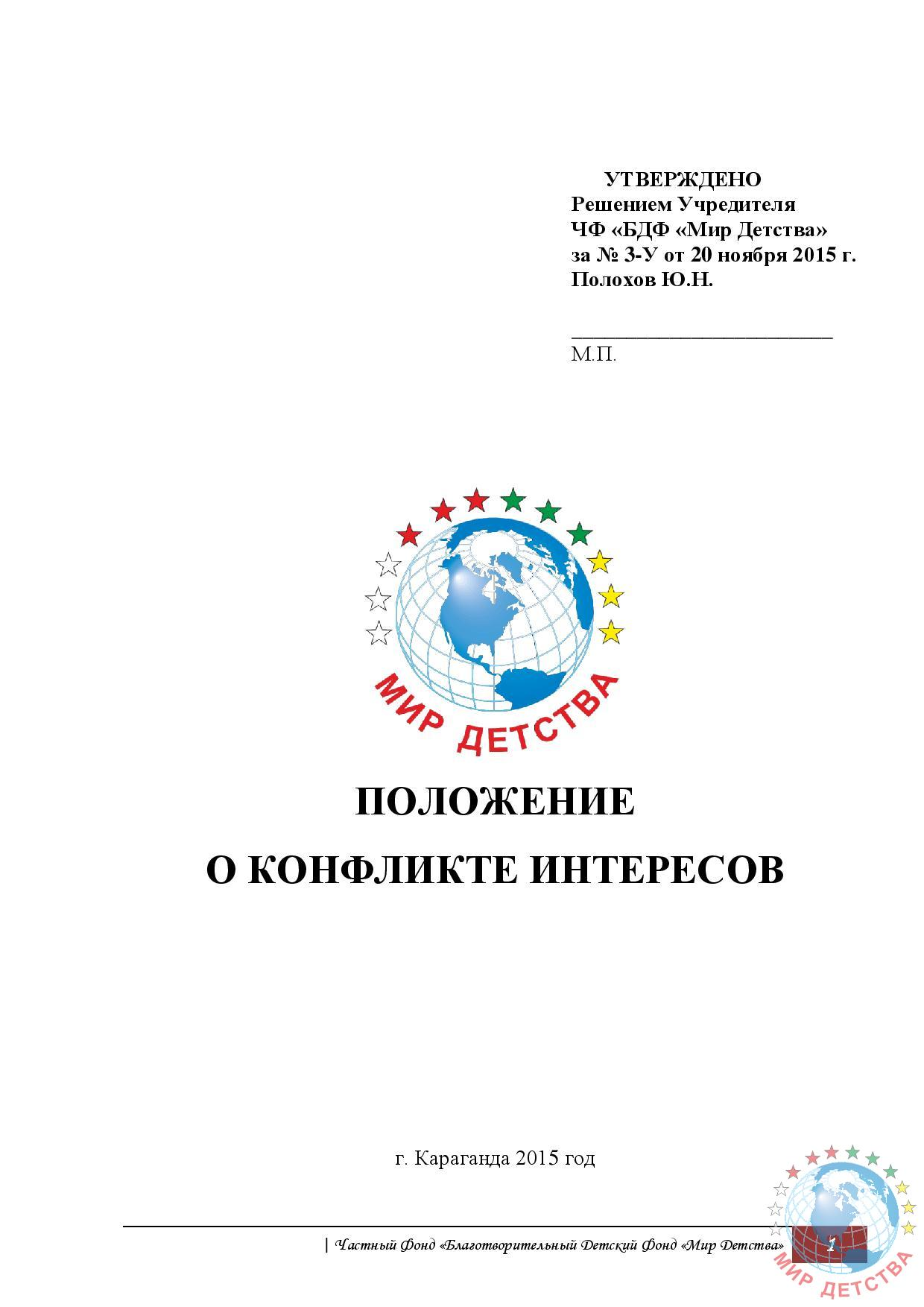 oficialnoe_polozhenie_o_konflikte_interesov-page-001