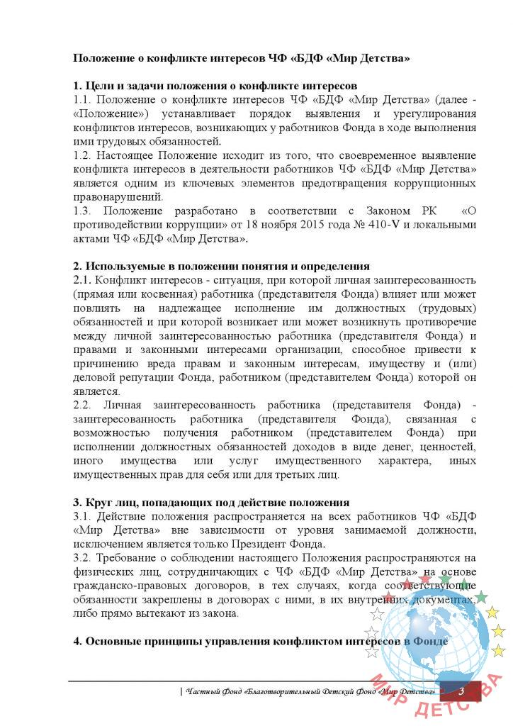 oficialnoe_polozhenie_o_konflikte_interesov-page-003