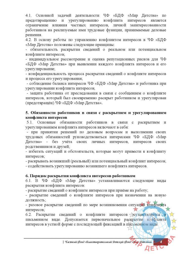 oficialnoe_polozhenie_o_konflikte_interesov-page-004