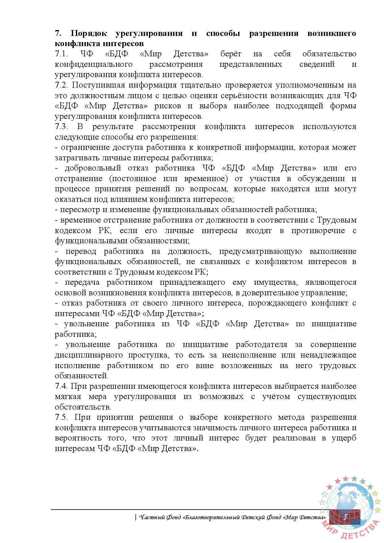 oficialnoe_polozhenie_o_konflikte_interesov-page-005