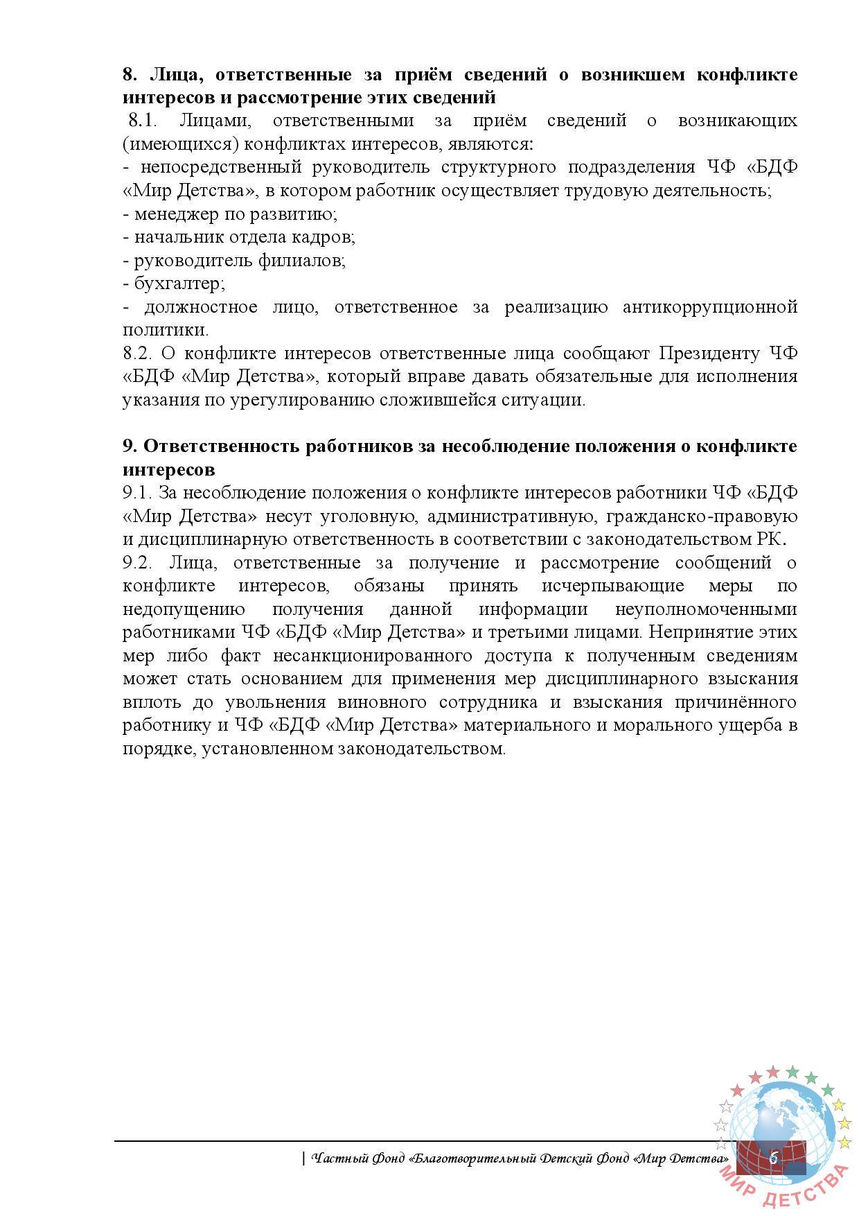 oficialnoe_polozhenie_o_konflikte_interesov-page-006